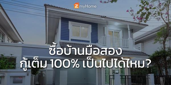 ซื้อบ้านมือสอง กู้เต็ม 100% เป็นไปได้ไหม