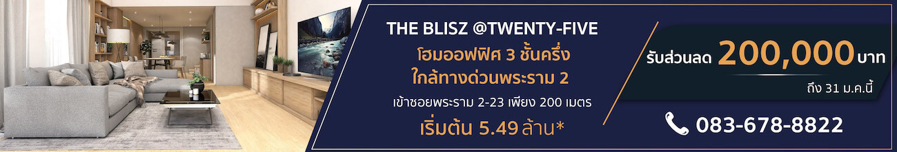 The Blisz Twenty Five
