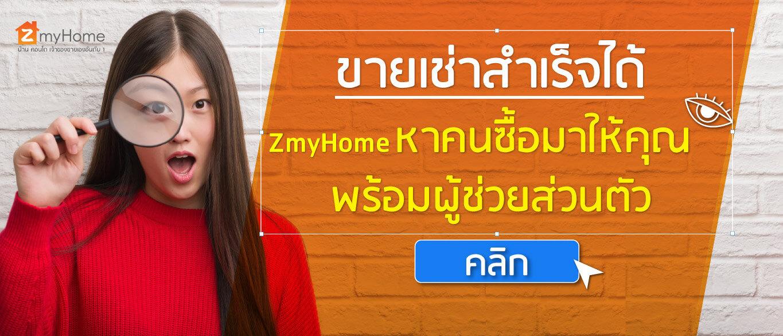 ZmyHome หาคนซื้อ มาให้คุณ บ้าน คอนโด เจ้าของขายเอง