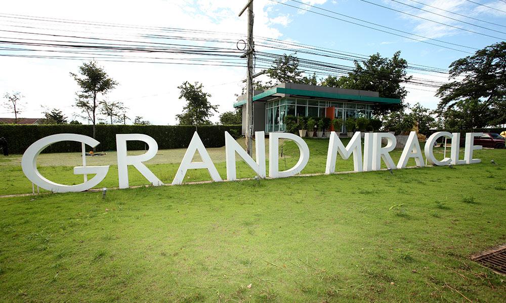 บ้าน แกรนด์มิราเคิล