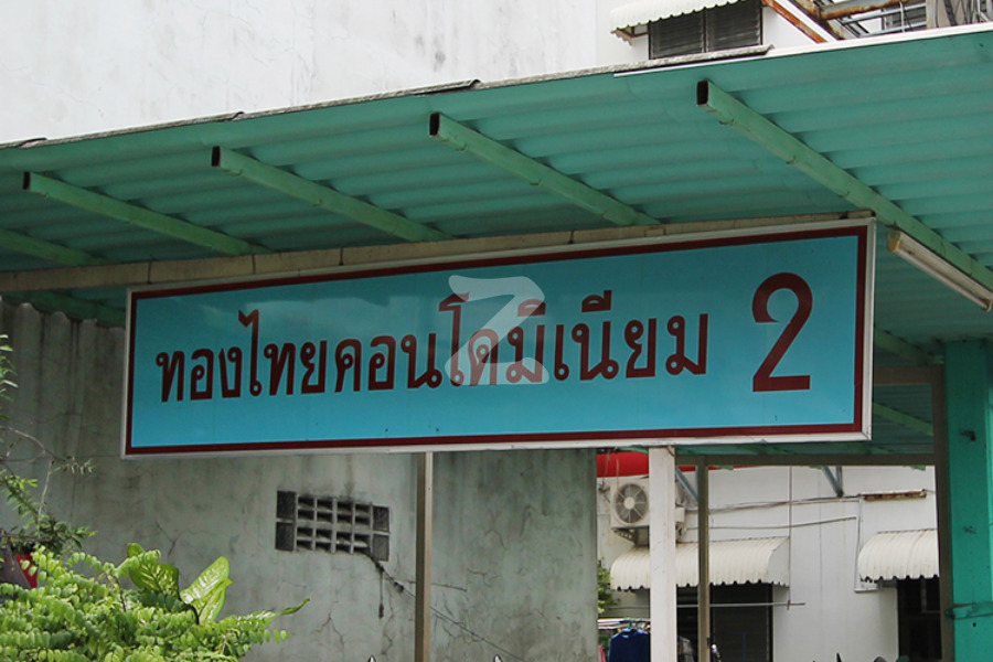 คอนโด ทองไทย คอนโดมิเนียม 2