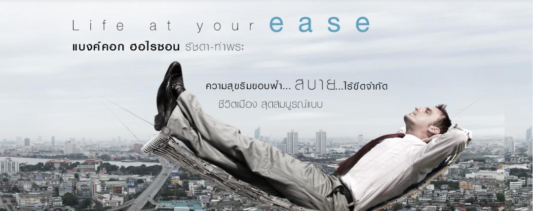 แบงค์คอก ฮอไรซอน รัชดา-ท่าพระ Bangkok Horizon Ratchada-Thapra