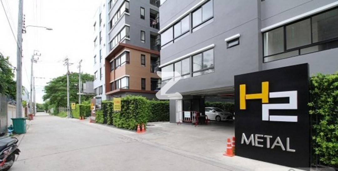 เอชทู เมทัล คอนโดมิเนียม H2 Metal Condominium