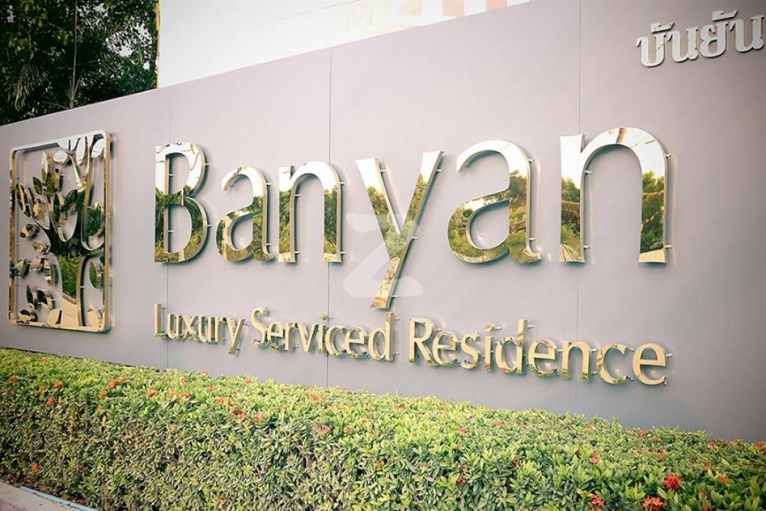 บันยัน เทอร์เรส Banyan Terrace