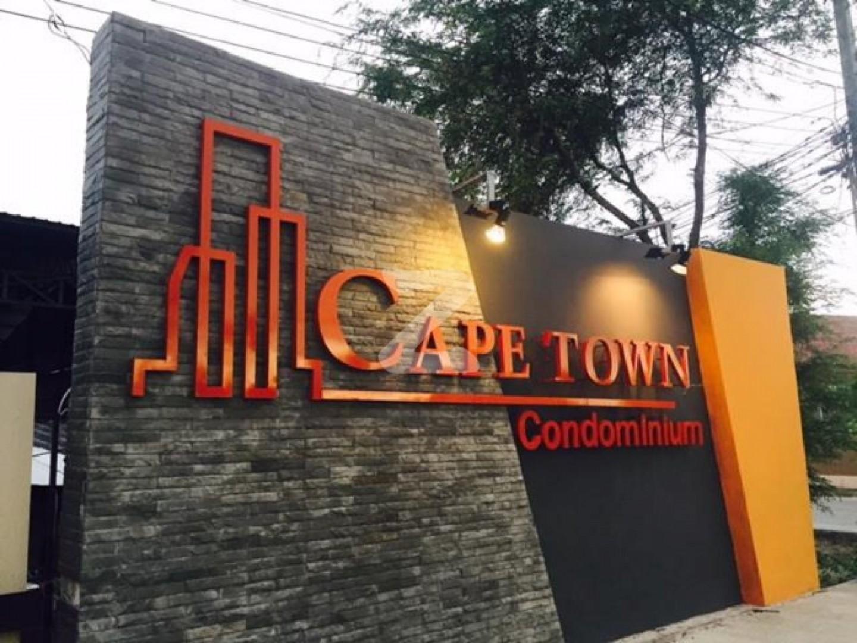 เคปทาวน์ คอนโดมิเนียม ซี Cape Town Condominium C