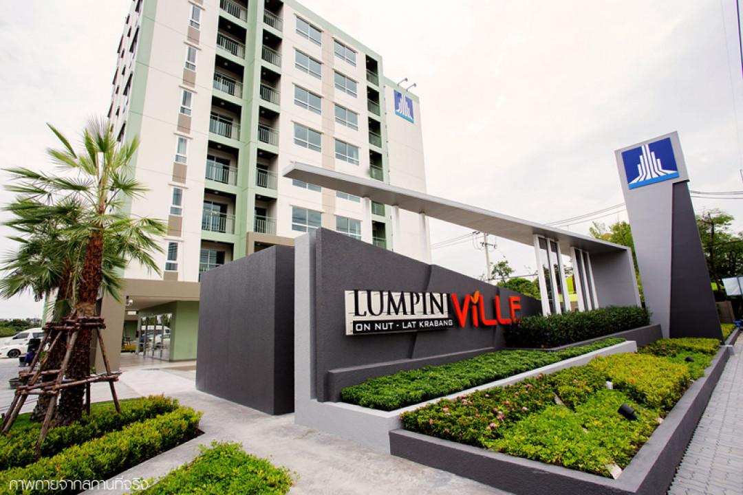 ลุมพินี วิลล์ อ่อนนุช-ลาดกระบัง 2 Lumpini Ville Onnut-Ladkrabang 2