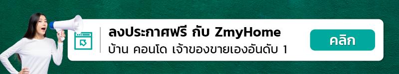 ลงประกาศฟรี กับ zmyhome บ้าน คอนโด เจ้าของขายเองอันดับ 1