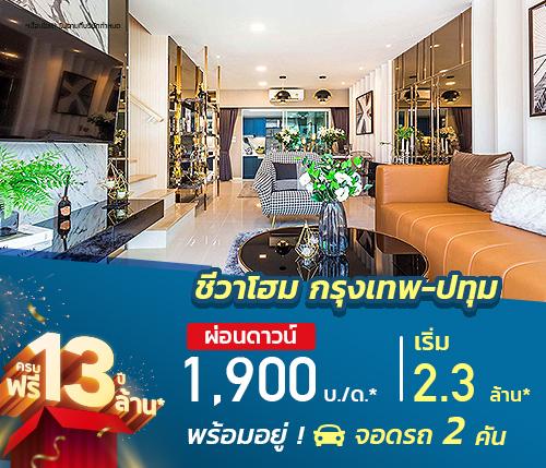 บ้านผ่อนดาวน์ ผ่อนเพียง 1,900 บาท/เดือน