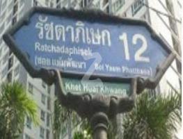 ขาย/เช่า ห้องมุม เฟอร์บิ้วท์อิน ใกล้ MRT